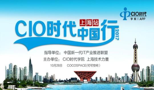 2017CIO时代中国行-上海站
