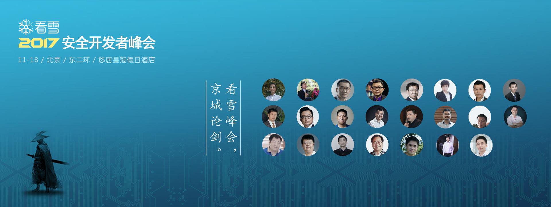 看雪 2017 安全开发者峰会