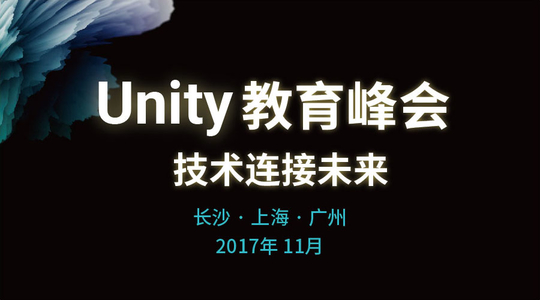 2017 Unity教育峰会-技术连接未来-上海站