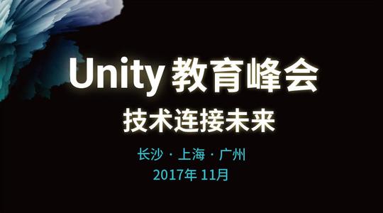 2017 Unity教育峰会-技术连接未来-广州站