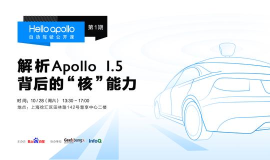 "Hello Apollo - 自动驾驶公开课:解析Apollo 1.5背后的""核""能力"