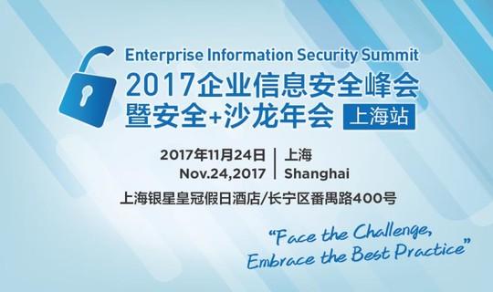 2017EISS企业信息安全峰会暨安全+沙龙年会