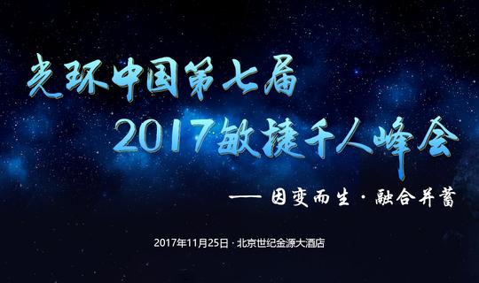 光环中国·2017敏捷千人峰会 ——因变而生·融合并蓄