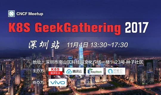 11月4日@K8S GeekGathering深圳站召集令