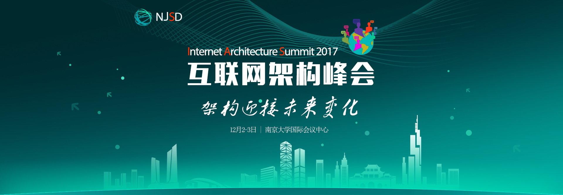 IAS2017互联网架构峰会