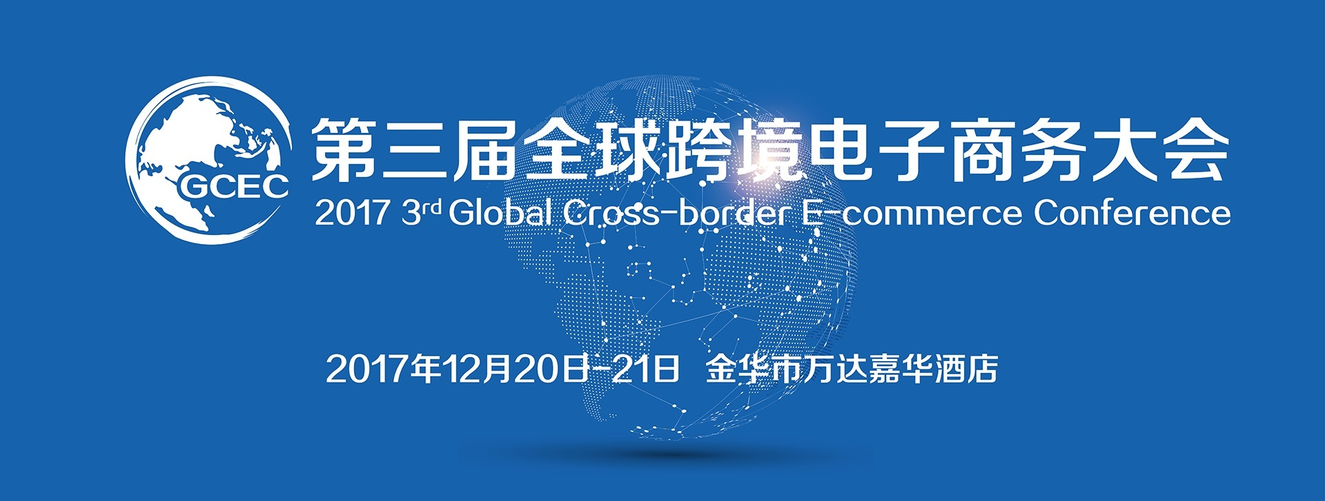 GCEC2017第三届全球跨境电子商务大会