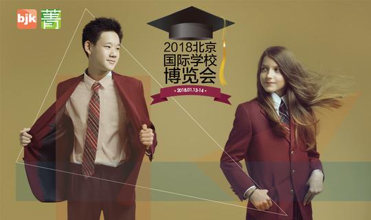 2018北京国际学校博览会
