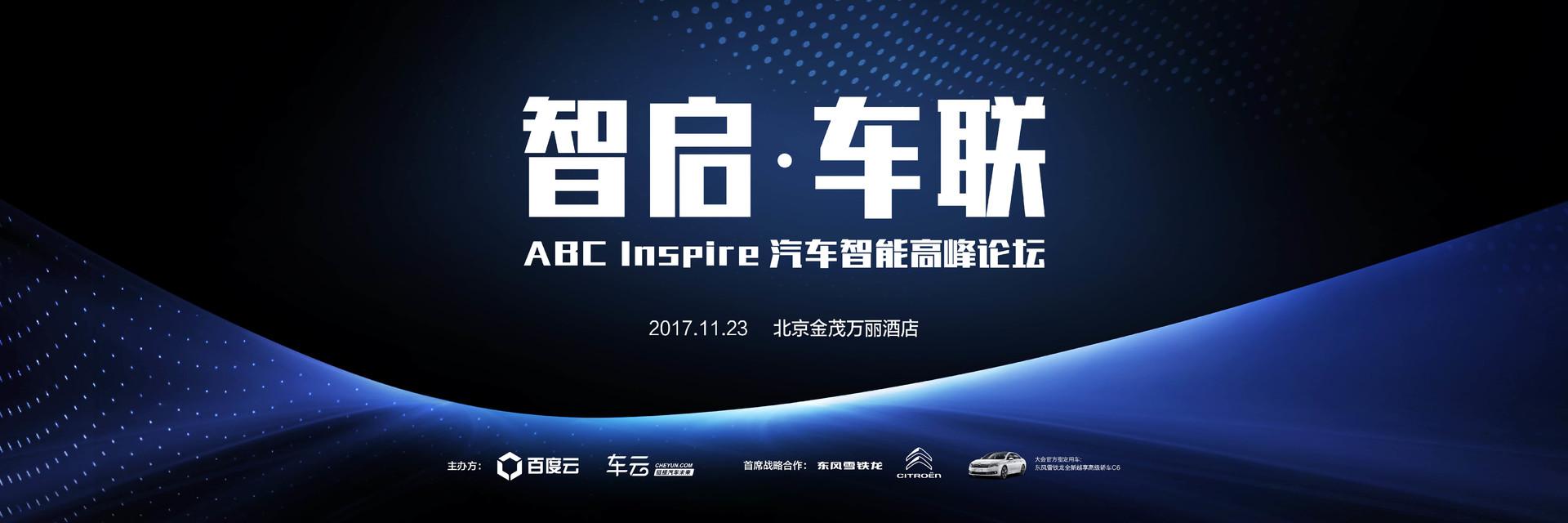智启·车联-ABC Inspire汽车智能高峰论坛