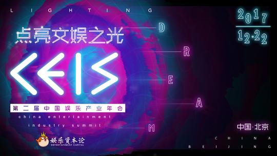 CEIS2018中国娱乐产业年会