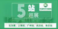 2018盟享加中国特许加盟展(武汉站)