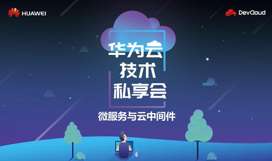 华为云技术私享会 · 微服务与云中间件
