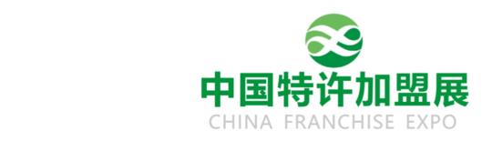 2018盟享加中国特许加盟展(南京站)