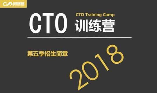 CTO训练营第五季:让CTO成为CEO最亲密的合作伙伴 | 51CTO