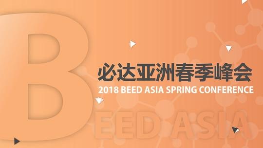 2018必达亚洲春季峰会 BEED Asia Spring Conference