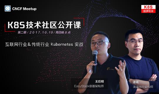 K8S技术社区公开课第二期
