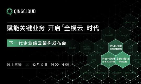 赋能关键业务,开启「全模云」时代 —— 下一代企业级云架构发布会
