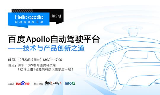 Hello Apollo 自动驾驶公开课第2期:技术与产品创新之道