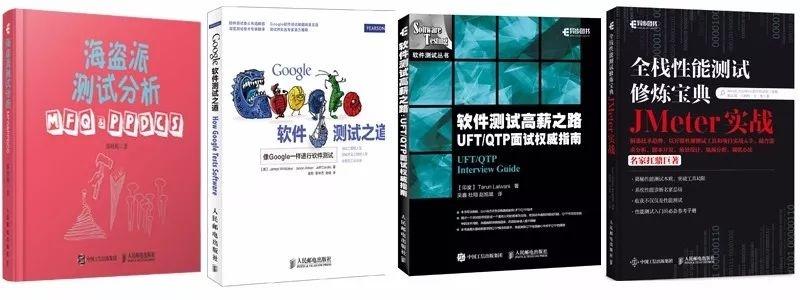 京东质量测试技术论坛