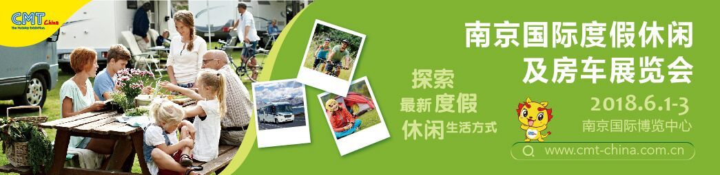 第七届南京国际度假休闲及房车展览会