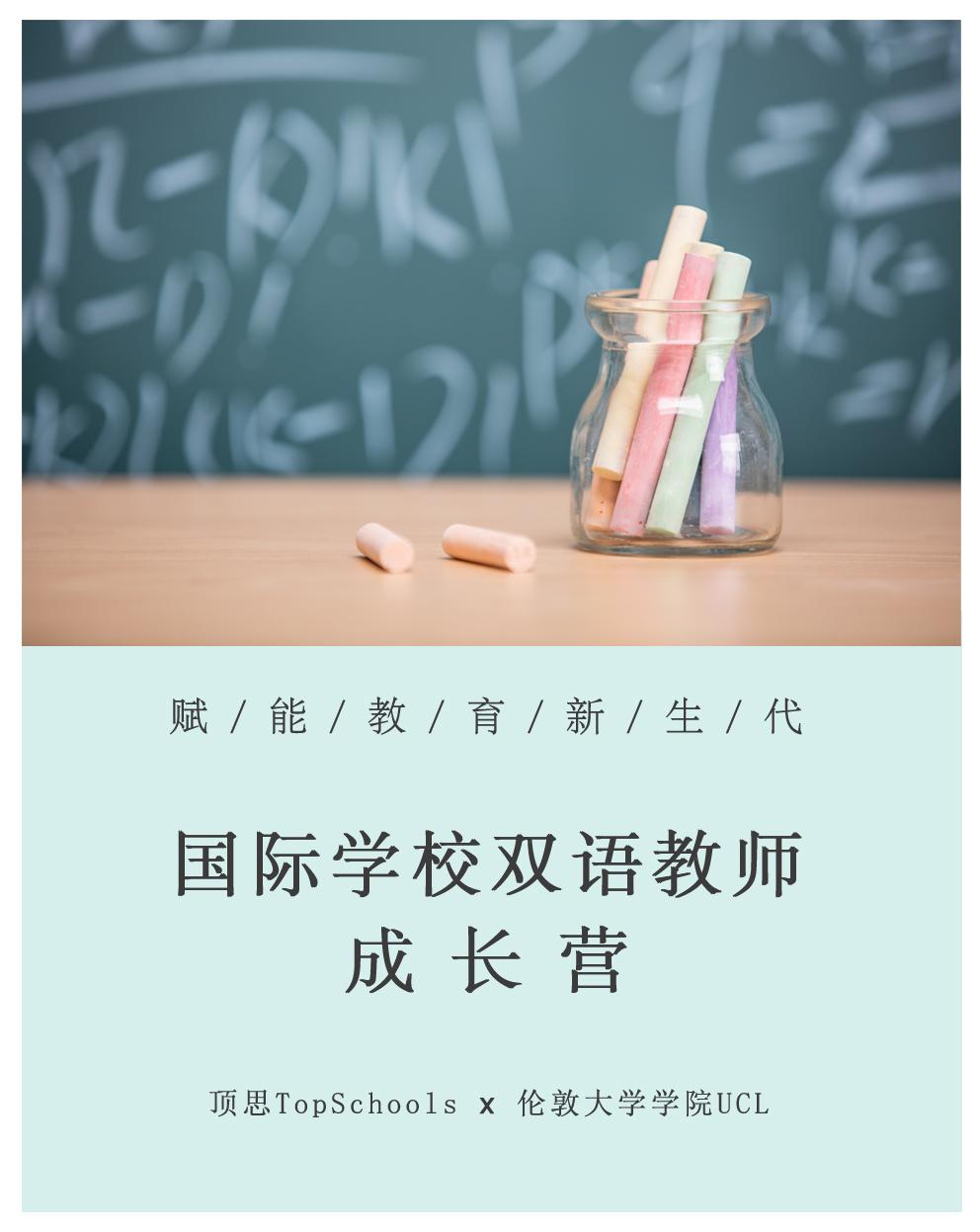 顶思学院 • 双语教师成长营
