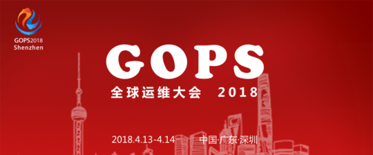 GOPS全球运维大会2018·深圳站