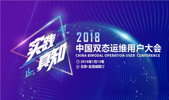 2018中国双态运维用户大会