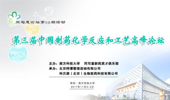 同写意论坛第68期-第三届 中国制药化学反应和工艺高峰论坛