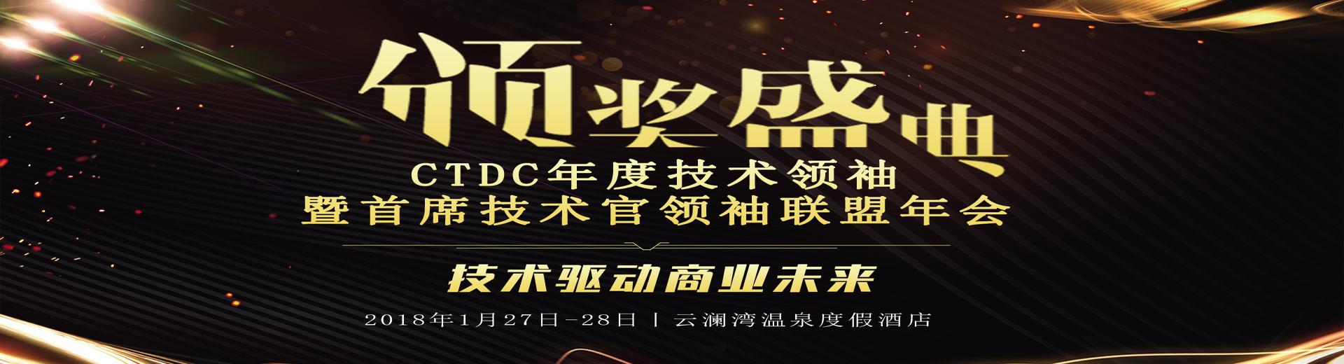 CTDC年度技术领袖颁奖盛典暨首席技术官领袖联盟年会 —技术驱动未来