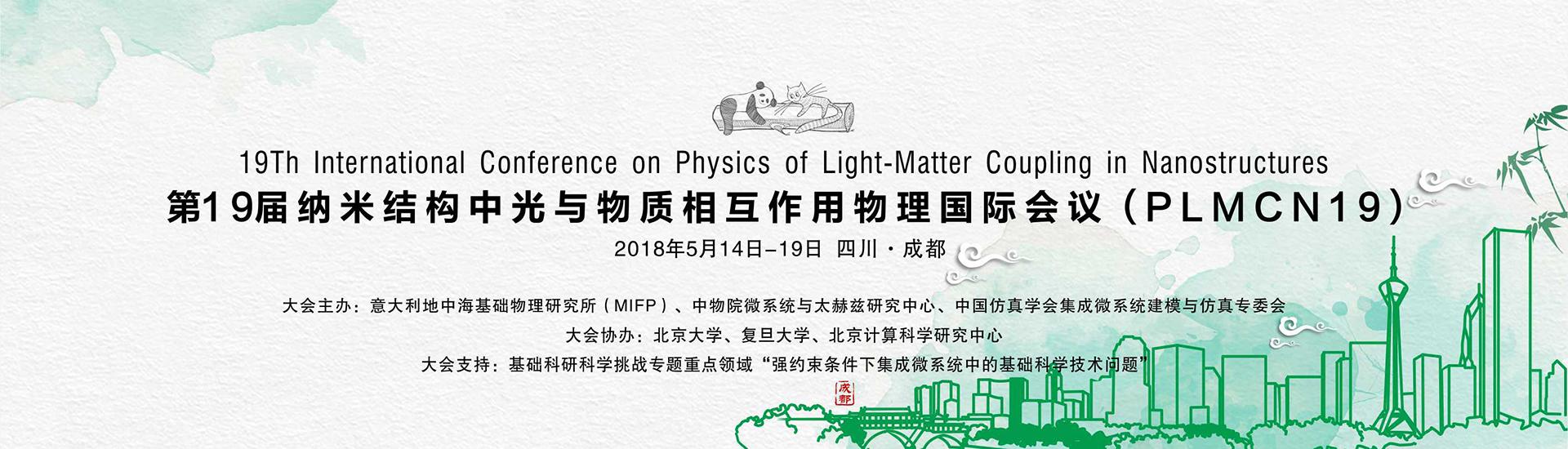 第 19 届纳米结构中光与物质相互作用物理国际会议(PLMCN19)