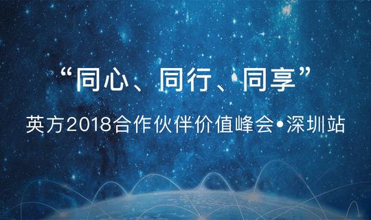英方2018合作伙伴价值峰会•深圳站