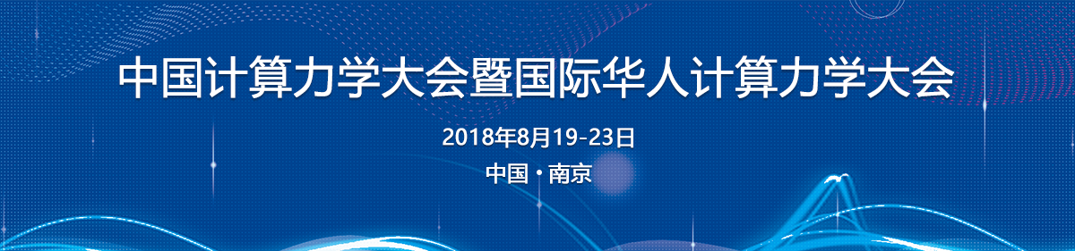 Chinese Conference on Computational Mechanics in conjunction with International Symposium on Computational Mechanics′2018-中文站点