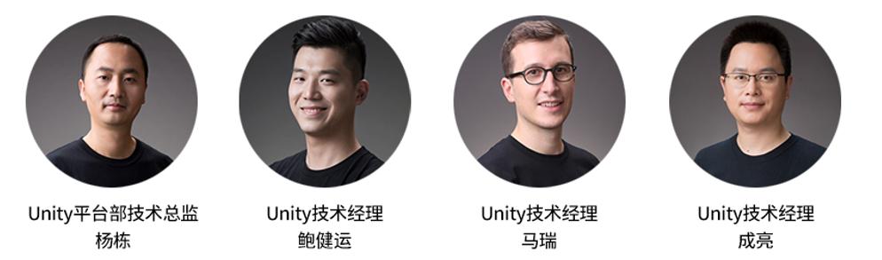 2018 Unity技术路演开启 首站广州 移动游戏技术分享日
