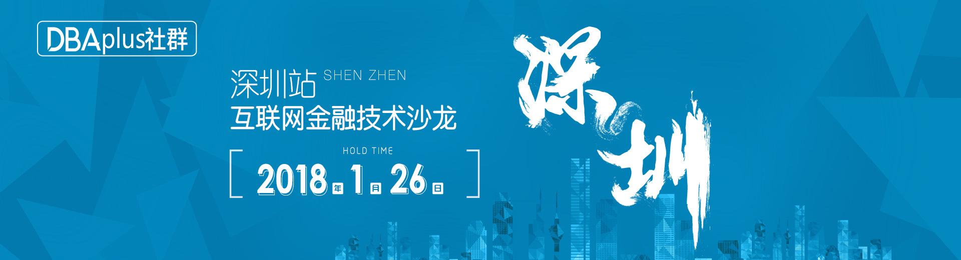 【深圳站】网易、平安邀您解码互联网金融的技术化生存之道