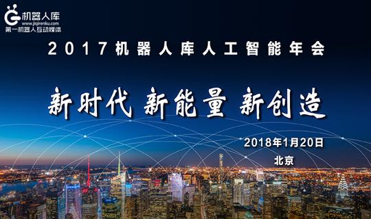 2017机器人库人工智能年会