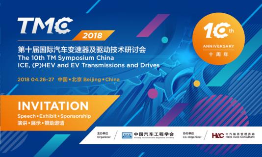 第十届国际汽车变速器及驱动技术研讨会