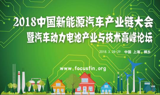 2018中国新能源汽车产业大会暨汽车动力电池产业与技术高峰论坛