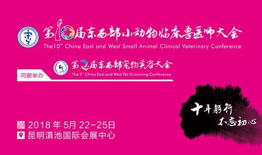 第十届东西部小动物临床兽医师大会