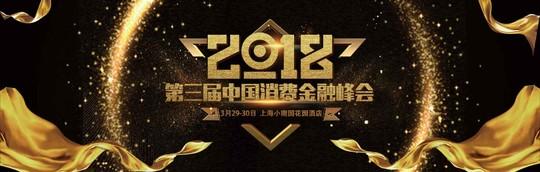 第三届中国消费金融峰会暨颁奖盛典