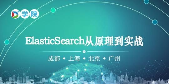 深度课程(北上广蓉):ElasticSearch从原理到实战