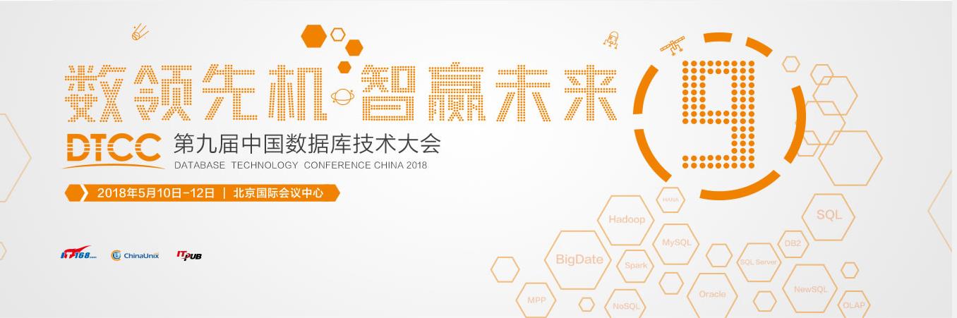 2018第九届中国数据库技术大会(DTCC2018)