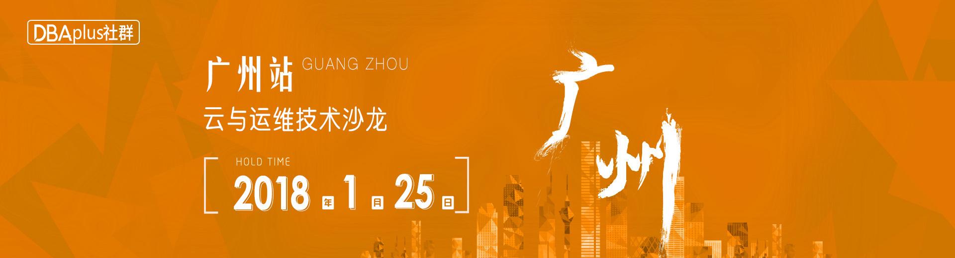 【广州站】云时代下,如何从容应对海量数据运维?