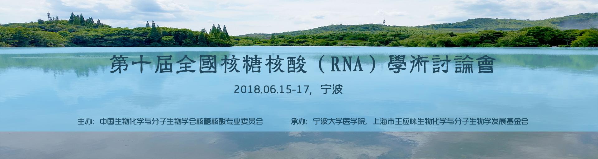 第十届全国核糖核酸(RNA)学术讨论会