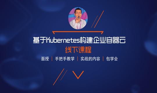 基于Kubernetes构建企业容器云【实战培训】