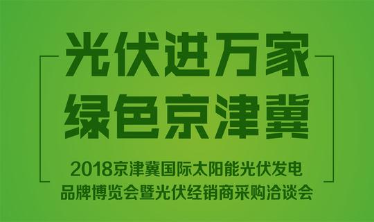 【6.27石家庄】2018京津冀国际太阳能光伏发电品牌博览会暨光伏经销商采购洽谈会