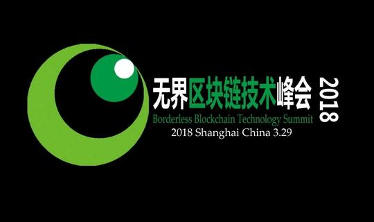 无界区块链技术峰会2018·3·29