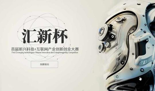 【合作方招募】首届新兴科技+互联网产业创新创业大赛