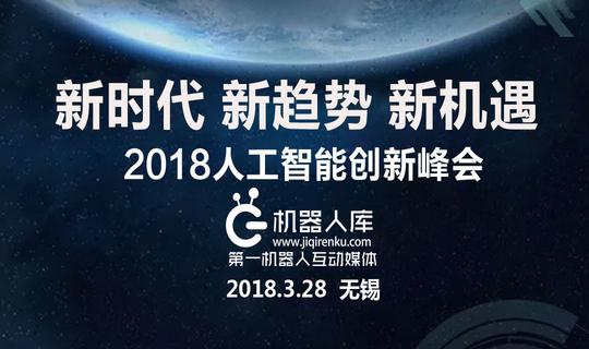 2018人工智能创新峰会