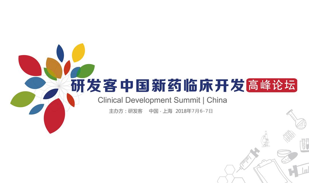 2018研发客中国新药临床开发高峰论坛