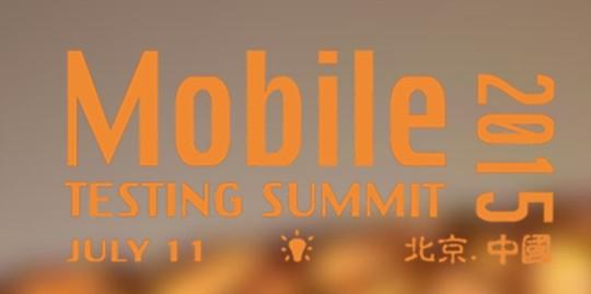第一届中国移动互联网测试开发大会