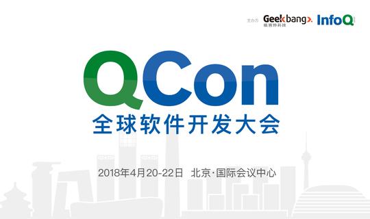 QCon全球软件开发大会2018【北京站】